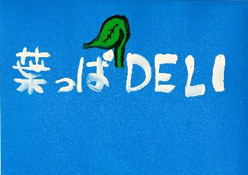 葉っぱDELI(ハッパデリ)
