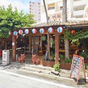 沖縄料理・泡盛 琉歌 沖縄本店 image