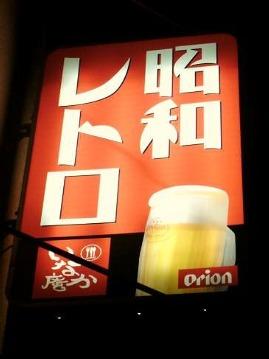 昭和レトロ酒場 いなか庵