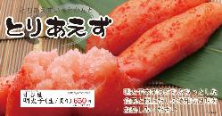 博多名物明太子は素材の美味しさが詰まっております!