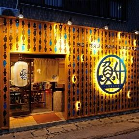 魚升 宜野湾マリーナ店 image