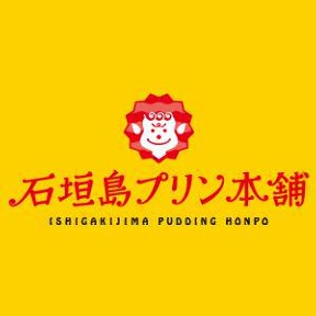 石垣島プリン本舗 image