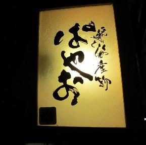 ぱやお 栄町店