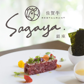 佐賀牛restaurant Sagayaの画像