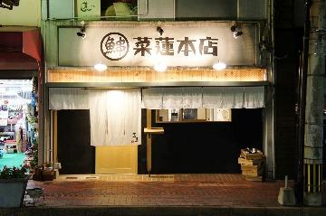 菜蓮 本店 image