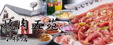 焼肉五苑 小禄店