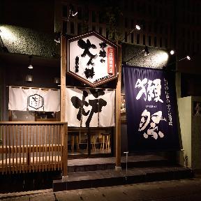 炉端の火人枠 奥武山店