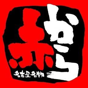 赤から 熊本平成店