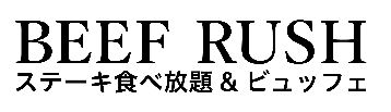BEEF RUSH 沖縄ライカム
