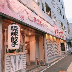 琉球餃子と自家製ラーメン はなえみ