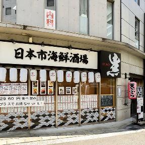 日本市海鮮酒場 黒