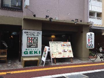 GEKI 赤坂店