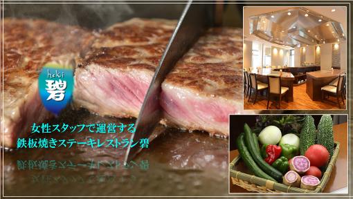 鉄板焼ステーキレストラン 碧 東町本店 image