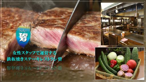 鉄板焼ステーキレストラン 碧 国際通り松尾店 image