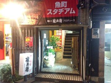 焼とり 権兵衛 小倉魚町店(魚町スタヂアム)