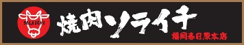 焼肉ソライチ 福岡春日原本店