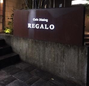 Cafe Dining REGALO
