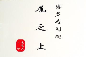 博多 寿司処 尾之上 image