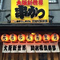 黄色の看板が目をひく外観。本場大阪の串かつを楽しんで下さい♪