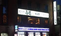 大きな宮崎牛の看板が目印☆春吉ローソン2Fです!