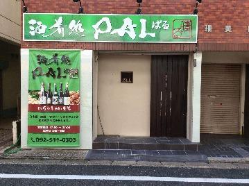 日本酒と焼酎のお店 PAL〜晴る〜