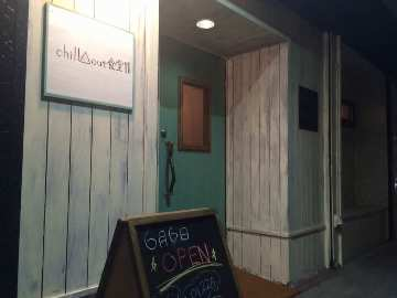 chill out 食堂