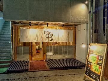 もつ鍋 田しゅう 宮崎店