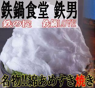 鉄鍋食堂 鉄男
