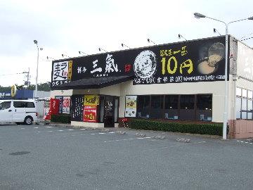 博多三氣 国道3号 宗像店