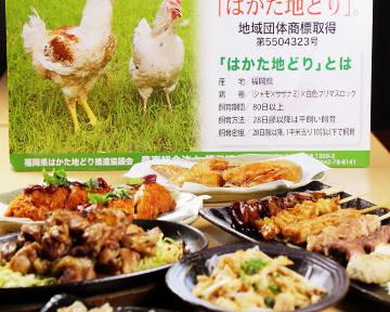 地鶏処 本丸 FC 戸畑店