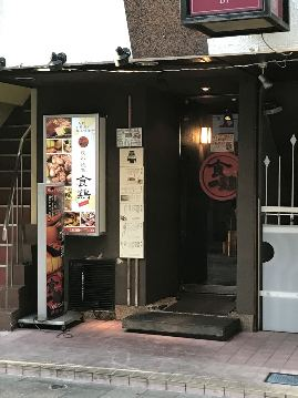 炭火・焼鳥 食鶏肉