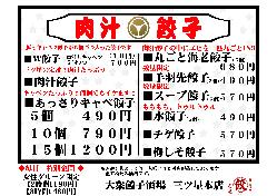 餃子持ち帰り♪ ■焼き餃子 10個 690円~ 電話注文