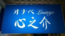 天文館通駅より徒歩4分、アクセス良好のお店です!