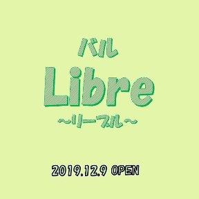 Libre 〜リーブル〜
