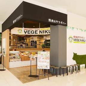 焼肉&サラダバー VEGE NIKU (ベジニク)