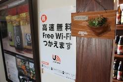 店内Free Wi-Fi完備しておりますので、ネット通信もばっちり!!