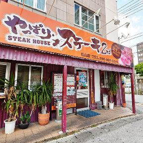 やっぱりステーキ 2nd 松山店