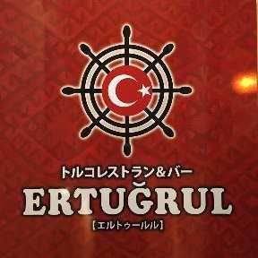 トルコレストラン&バー ERTUGRUL(エルトゥールル)