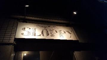 Dining Bar SLOPPY(スロッピー)