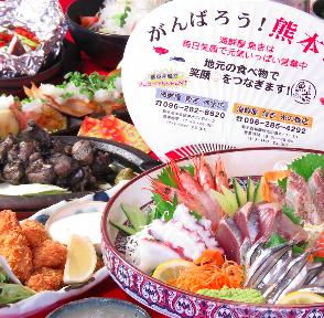 海鮮屋 魚吉 光の森店