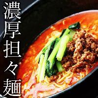 【特製担々麺】 高級五香辣油と吟醸ゴマの究極の担々麺!