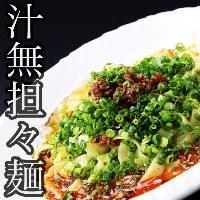 【汁無担々麺】 高級五香辣油と吟醸ゴマの究極の担々麺!