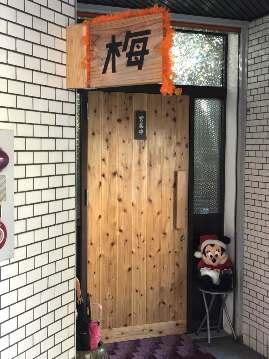 定食屋 梅ちゃん