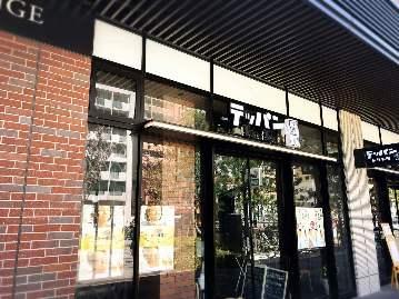 テッパンToc‐Toc 六本松