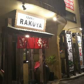 沖縄居酒屋 楽家 小禄本店 image