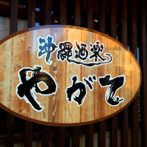 沖縄酒楽 やがて