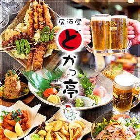居酒屋 どかっ亭(ドカッテイ)