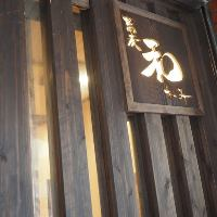 六本松でランチもディナーも楽しめるお店です。気軽にどうぞ♪