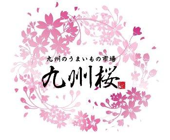 九州料理と地酒 居酒屋 九州桜 博多筑紫口店