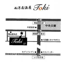 西洋居酒屋 Toki(トキ)